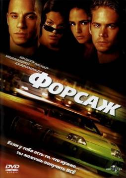 Форсаж 6 / The Fast and the Furious 6 (2013)