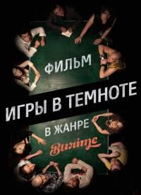 """"""" Burime: Игры в темноте (2014)"""" онлайн в HD"""