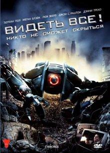 """ Видеть все! (2009)"" онлайн в HD"