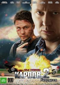 Сериал Карпов 2 сезон