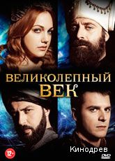 Сериал  Великолепный век 1 - 138,140 серия (все серии)