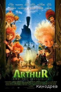 Фильм  Артур и минипуты