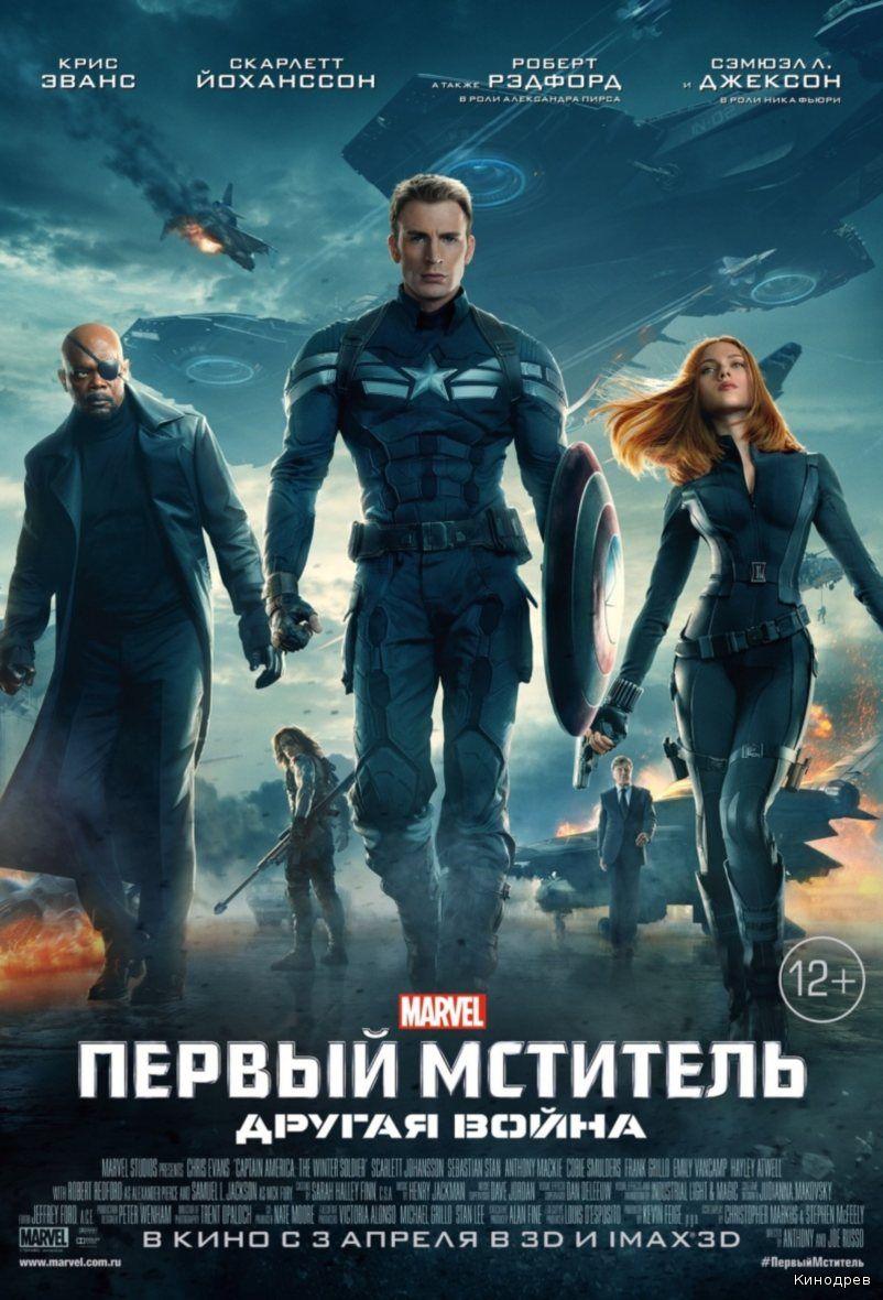 Фильм Первый мститель: Другая война