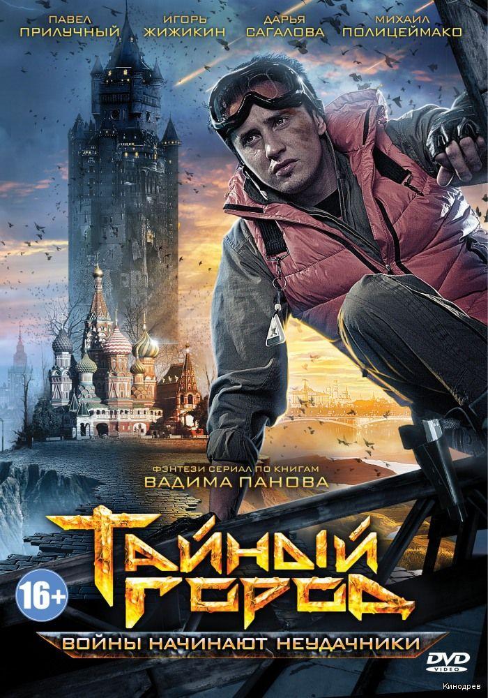 Сериал Тайный город