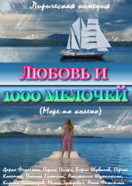 Сериал Море по колено / Любовь и 1000 мелочей