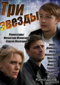 Сериал Три звезды 30 серия