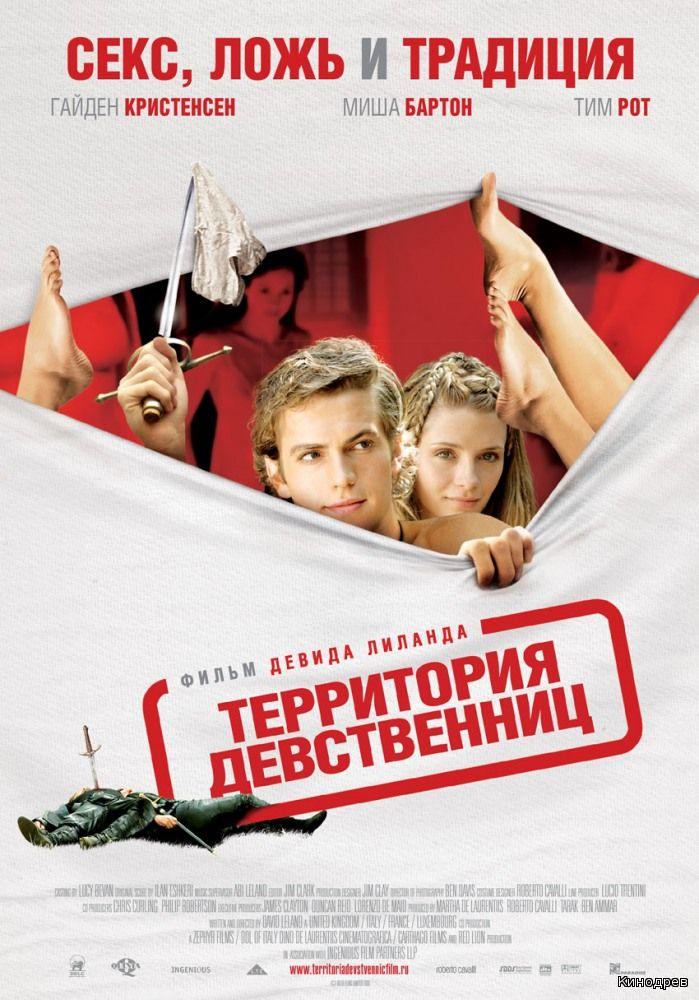 Смотреть фильм онлайн территория