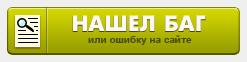 Баг, ошибка на сайте!